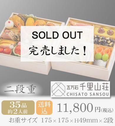 おせち2019・富山「五万石千里山荘」二段重