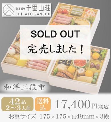 おせち2019・富山「五万石千里山荘」和洋三段重