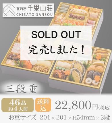 おせち2019・富山「五万石千里山荘」三段重