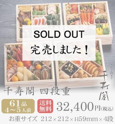 おせち2019・京都しょうざん千寿閣
