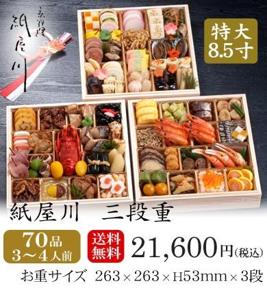 おせち2019・京都しょうざん紙屋川