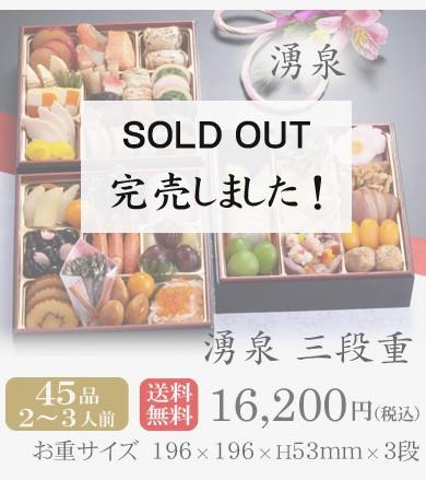 おせち2019・京都しょうざん湧泉