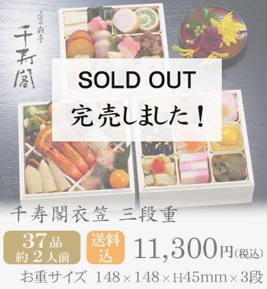 おせち2019・京都しょうざん千寿閣衣笠