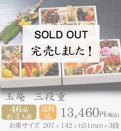 おせち2019・京都しょうざん玉庵