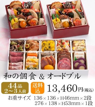 おせち2019・京都しょうざん和の個食&オードブル