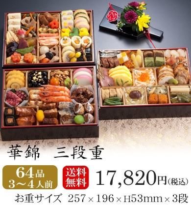 おせち2019・京都しょうざん華錦