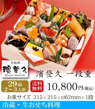 冷蔵・生おせち2019・京都の料亭・濱登久・一段重