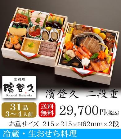 冷蔵・生おせち2019・京都の料亭・濱登久・二段重