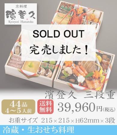 冷蔵・生おせち2019・京都の料亭・濱登久・三段重