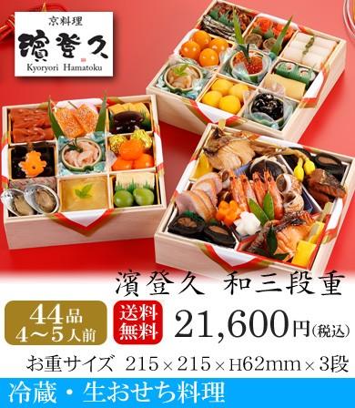冷蔵・生おせち2019・京都の料亭・濱登久・和三段重