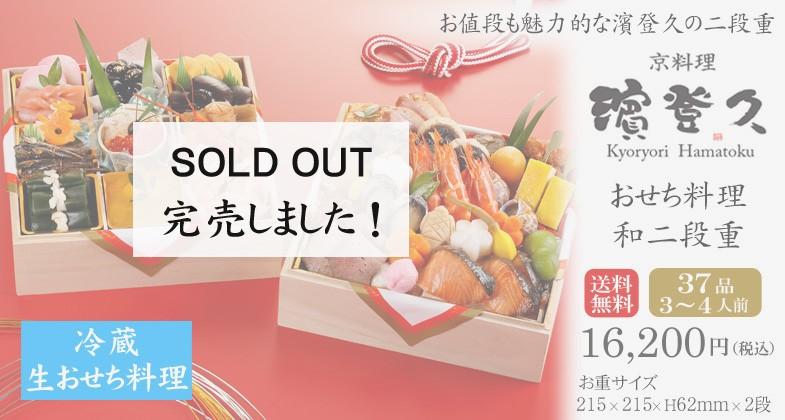 冷蔵・生おせち2019・京都の料亭・濱登久・和二段重