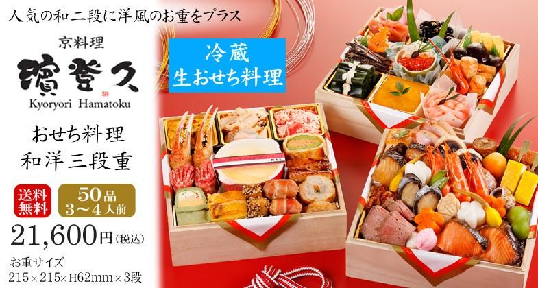冷蔵・生おせち2019・京都の料亭・濱登久・和洋三段重