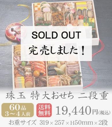 おせち2019・京都しょうざん珠玉