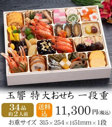 おせち2019・京都しょうざん玉響