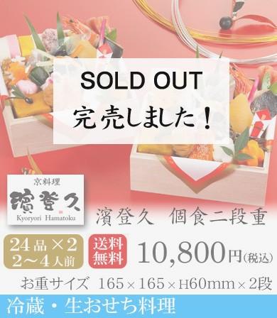 冷蔵・生おせち2019・京都の料亭・濱登久・個食二段重
