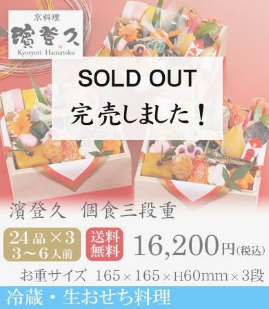 冷蔵・生おせち2019・京都の料亭・濱登久・個食三段重