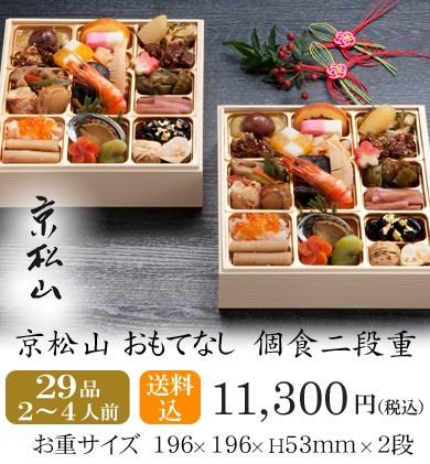 おせち2019・京松山おもてなし・個食二段重