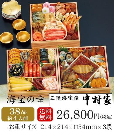 おせち2019「三陸海宝漬・中村家」海宝の幸
