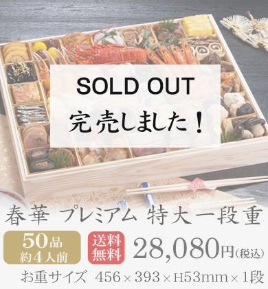 おせち2019・京都しょうざん春華プレミアム特大一段重