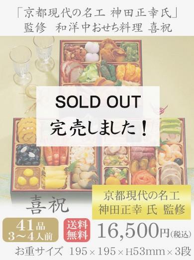 おせち2019「京都現代の名工 神田正幸氏」監修おせち料理・喜祝