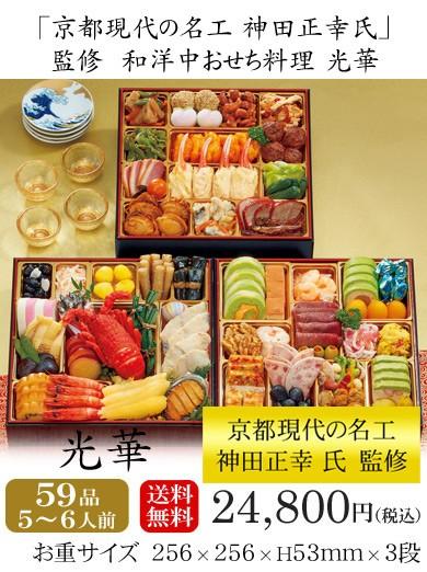 おせち2019「京都現代の名工 神田正幸氏」監修おせち料理・光華