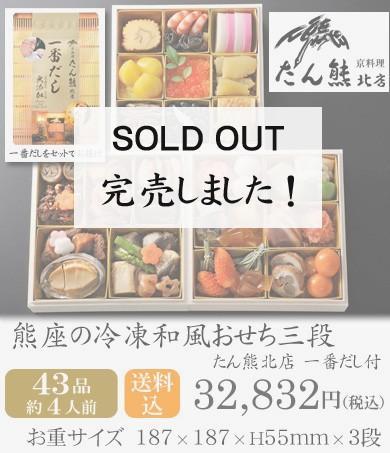 おせち2019・京都・京料理「たん熊北店」三段