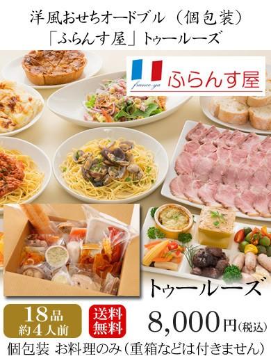 おせち2019「ふらんす屋」洋風おせち料理・オードブル・トゥールーズ