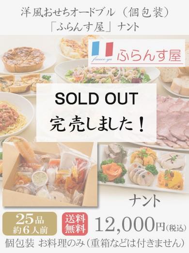 おせち2019「ふらんす屋」洋風おせち料理・オードブル・ナント