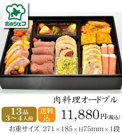 おせち2019・北海道「北のシェフ」肉オードブル