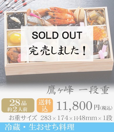 冷蔵・生おせち2019・京都しょうざん鷹ヶ峰ミニ