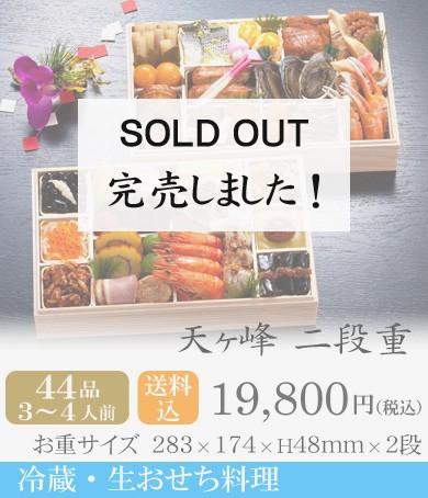 冷蔵・生おせち2019・京都しょうざん天ヶ峰