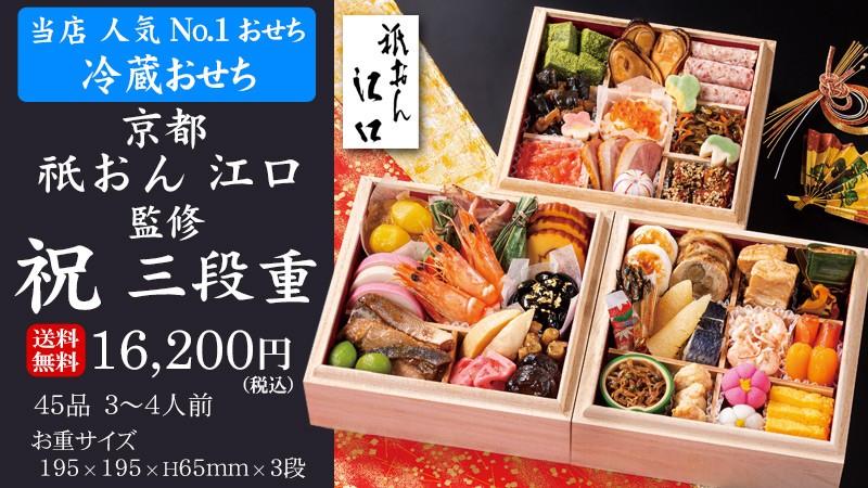 冷蔵おせち予約2020・京都「祇おん 江口」監修・祝・三段重