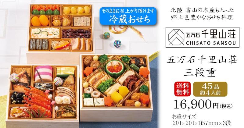 冷蔵おせち2020・富山「五万石千里山荘」三段重