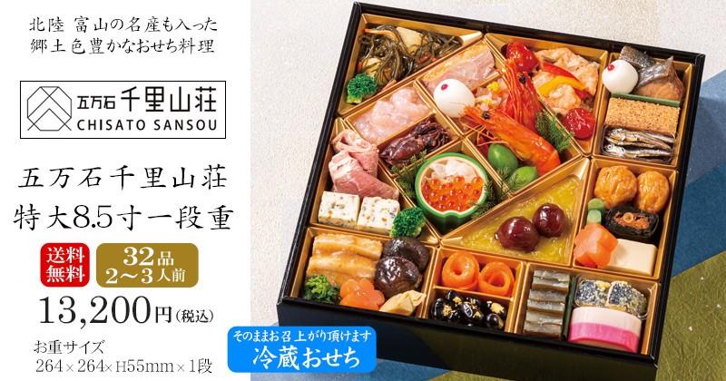 冷蔵おせち2020・富山「五万石千里山荘」特大8.5寸一段重