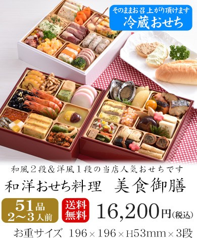 冷蔵おせち2020「美食御膳」和洋おせち・三段重