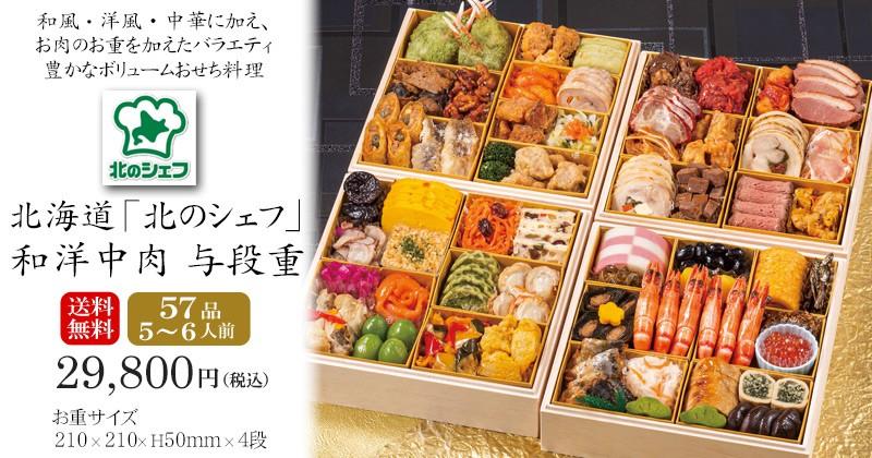 おせち2019・北海道「北のシェフ」和洋中肉(和風&洋風&中華&お肉)与段重