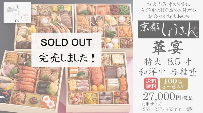 おせち料理(おせち)予約2020・京都「しょうざん」華宴・特大8.5寸与段重