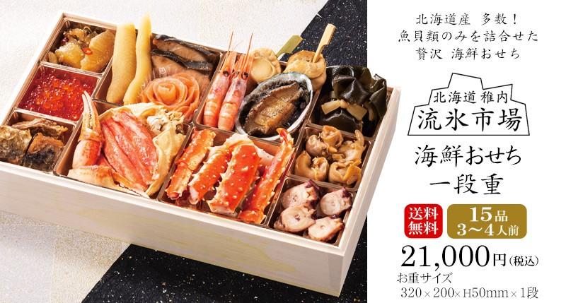 海鮮おせち予約2020・北海道・稚内「流氷市場」海鮮おせち一段重