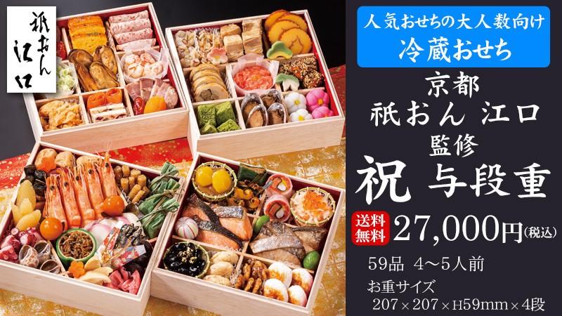 冷蔵おせち予約2020・京都「祇おん 江口」監修・祝・与段重