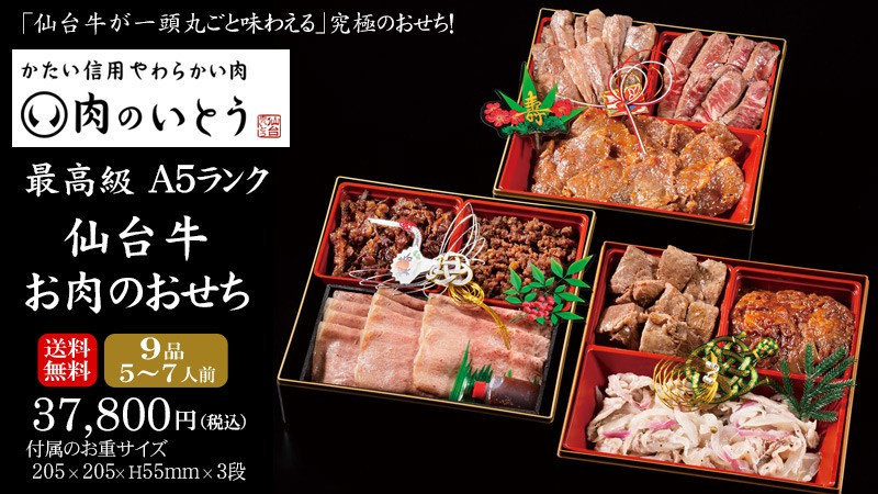 肉おせち予約2020「肉のいとう」A5ランク仙台牛・お肉のおせち