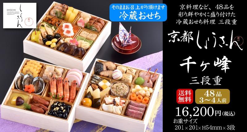 冷蔵おせち2020・京都「しょうざん」千ヶ峰・三段重