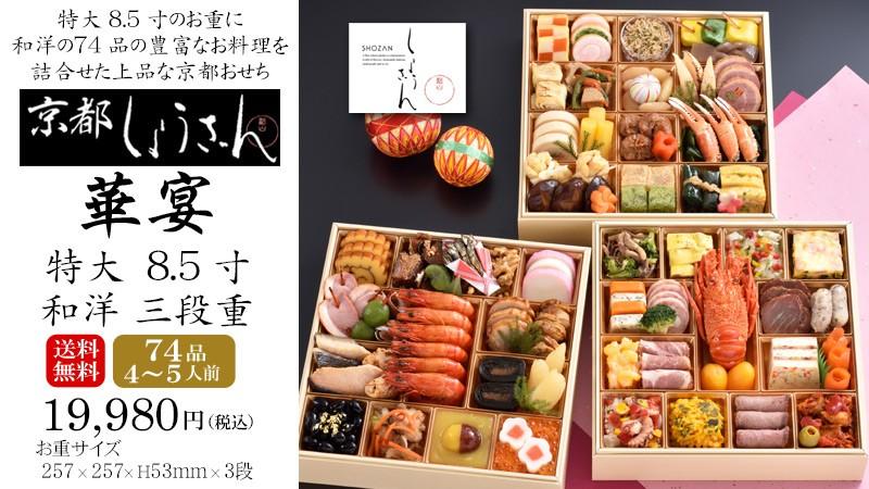 おせち料理(おせち)予約2020・京都「しょうざん」華宴・特大8.5寸三段重