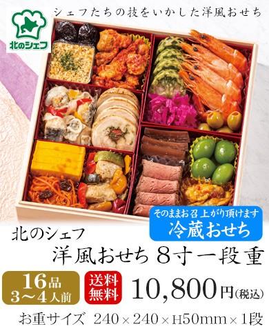 冷蔵おせち2020・北海道「北のシェフ」洋風おせち・一段重