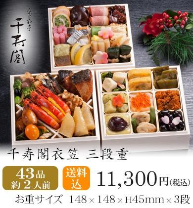 おせち2020・京都しょうざん千寿閣衣笠