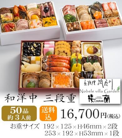 おせち2020・京都しょうざん和洋中