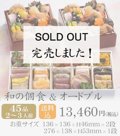 おせち2020・京都しょうざん和の個食&オードブル