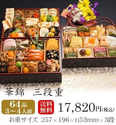 おせち2020・京都しょうざん華錦