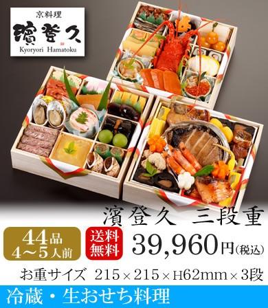 冷蔵・生おせち2020・京都の料亭・濱登久・三段重