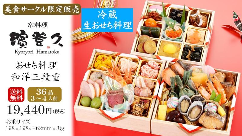 冷蔵・生おせち2020・京都の料亭・濱登久・和洋三段重