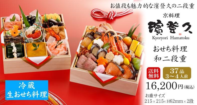 冷蔵・生おせち2020・京都の料亭・濱登久・和二段重